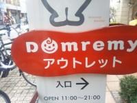 北千住でデザート買うならドンレミーのアウトレットが安い!