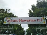 三郷ハワイアンフェス2017。埼玉の三郷でハワイを体験