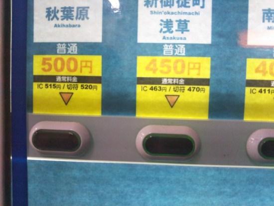 切符の自販機