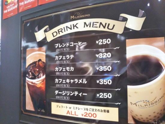 ミクレープのコーヒー