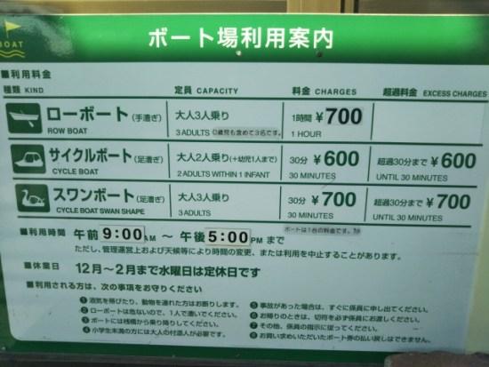 上野公園ボート料金