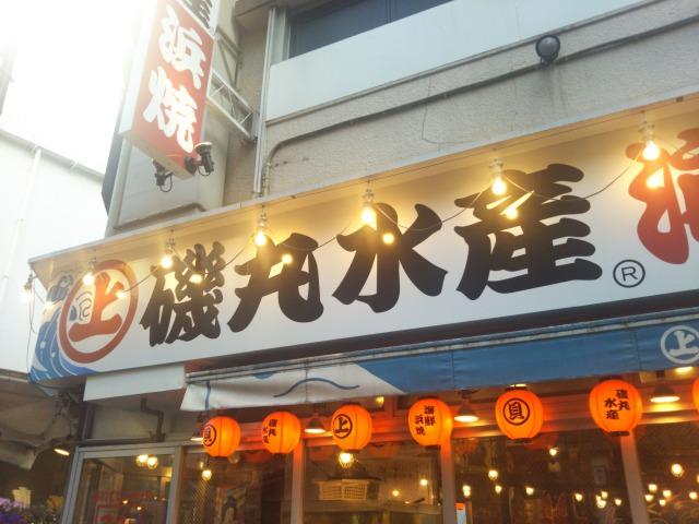 磯丸水産の蟹チャーハンが美味しくて子供が大好き!
