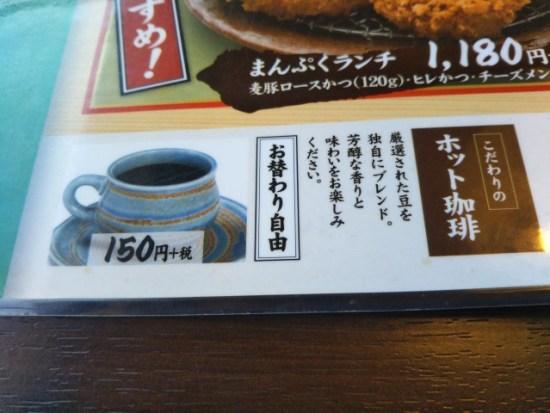 かつはな亭のコーヒー