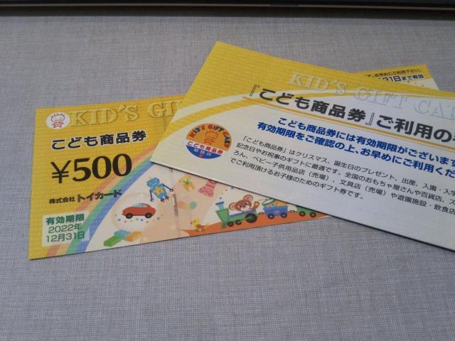 誕生日や入園などのお祝いに子供のためのギフト券「こども商品券」をあげよう!