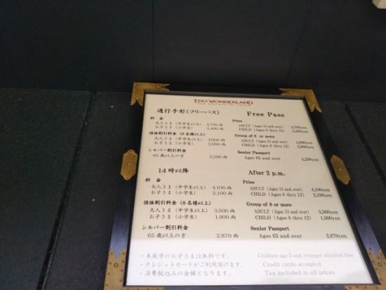 日光江戸村の料金表