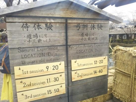 江戸村の体験