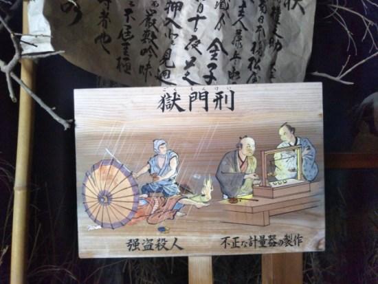 日光江戸村の死罪