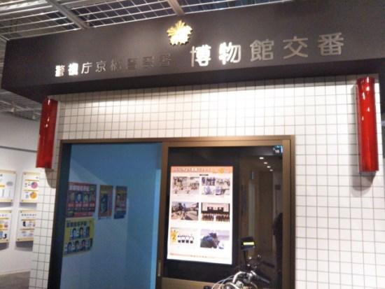 警察博物館の交番
