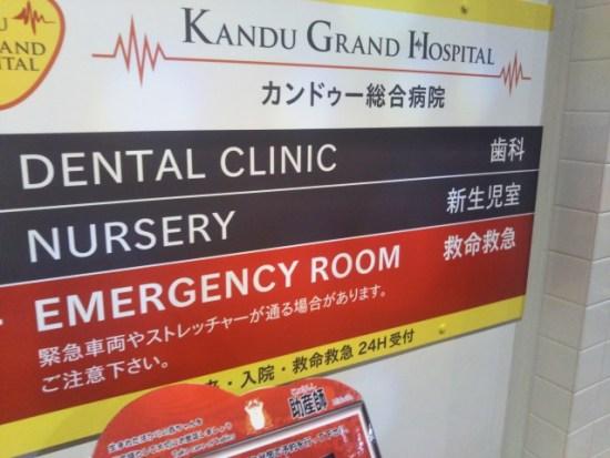 カンドゥーの病院