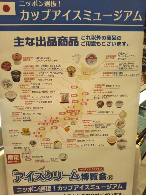 カップアイス博覧会
