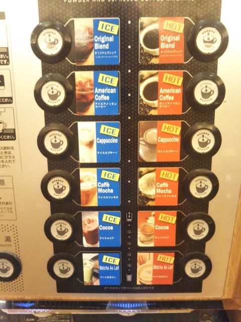 串家物語のコーヒー