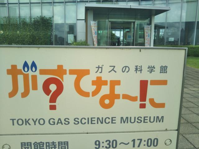 ガスの科学館「がすてなーに」は入館料無料で遊べる!