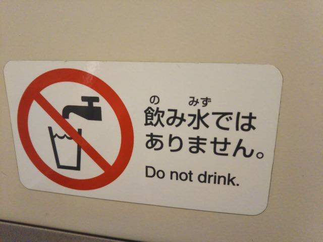 飲み水ではない看板