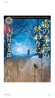 小説「雷の季節の終わりに」は夜市に近い不思議な感覚