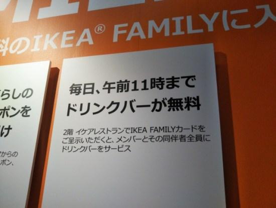 IKEAのイケアレストラン
