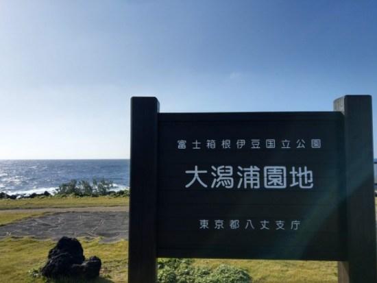 八丈島の海