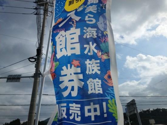 沖縄離島便