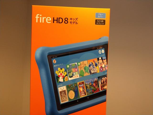 子供用としてFire HD8タブレット キッズモデル購入。初めてのタブレットにいい