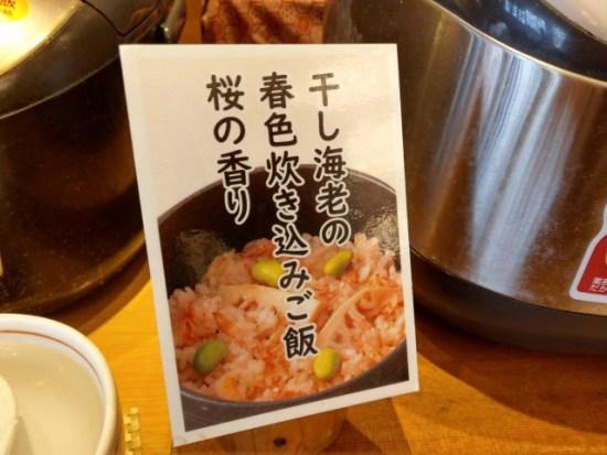 和食ブッフェの八菜