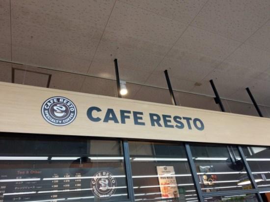 cafe resto