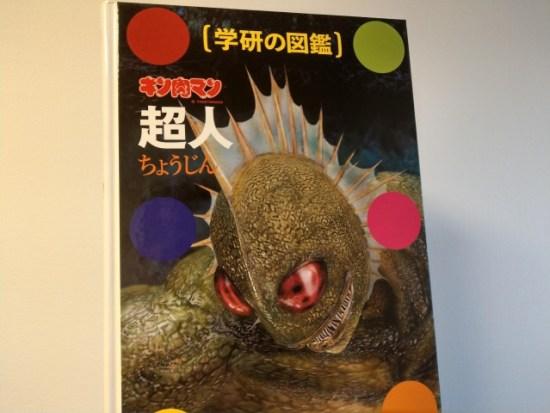 学研の図鑑キン肉マン超人