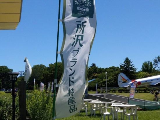 所沢記念公園のカフェ