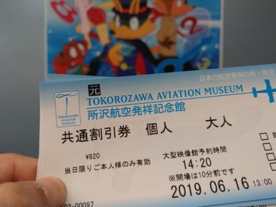 所沢航空発祥記念館の共通割引券