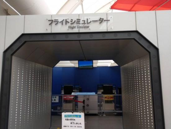 所沢航空発祥記念館のフライトシミュレーター