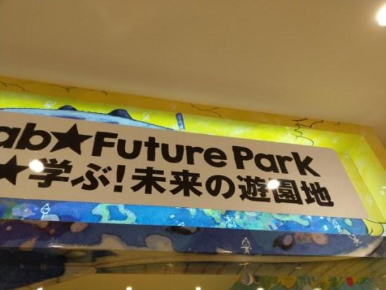 チームラボ未来の遊園地