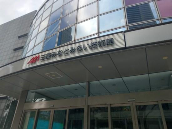 三菱みなとみらい技術館の入口