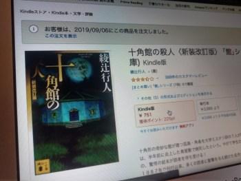 小説「十角館の殺人」は王道ミステリ。犯人・トリックを考えるのが面白い