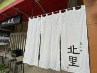 天ぷら北里が美味しい!子供もお子様天丼を完食
