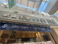 祇園茶寮×タニタカフェでランチ。子供と行きたい