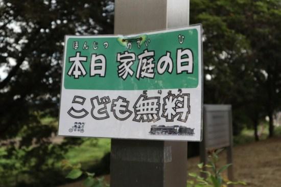 栃木県子ども総合科学館