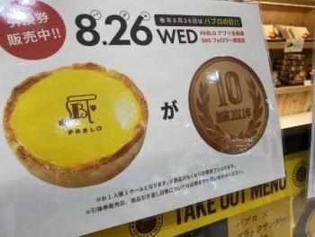 やっぱりパブロのチーズタルトが美味しい。パブロの日で10円購入