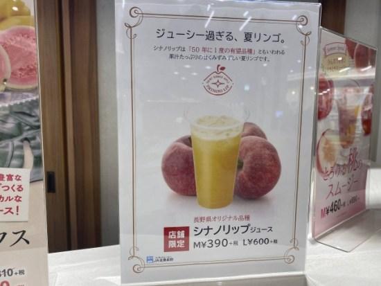 果汁工房果琳