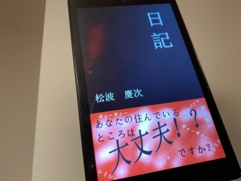 松波ホラー小説「日記」のどんでん返しが面白い