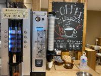 カフェインレスを続けている。自販機を見つけたのは嬉しい