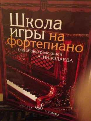 Livre Méthode russe de piano
