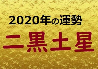 二 2020 黒 土星 運勢 年