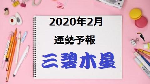 2020 三碧 木星