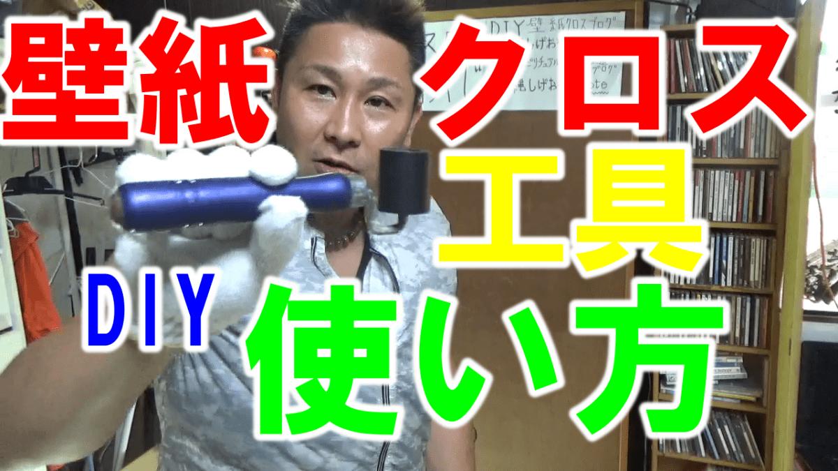 【壁紙クロス】クロス工具つかいかたYouTube【sigedojo】