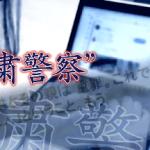自粛警察とは?日本人の心理は「集団主義的」か?コロナ警察の心理は?【新型コロナ用語集】