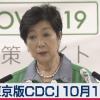 東京版CDCとは?そもそもCDCとは?東京都の構想は?【新型コロナ用語集】
