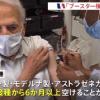 ブースター接種(1)とは?各国の対応と日本及びブースター接種の問題点とWHOの見解調査【新型コロナ用語集】