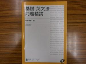 基礎英文法問題精講