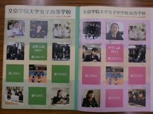 文京女子学院1