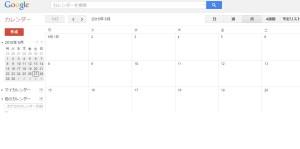 googleカレンダー3