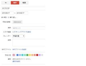 googleカレンダー8