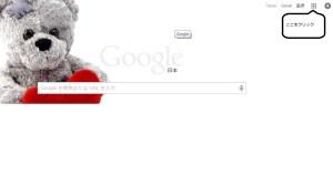 googleカレンダー1